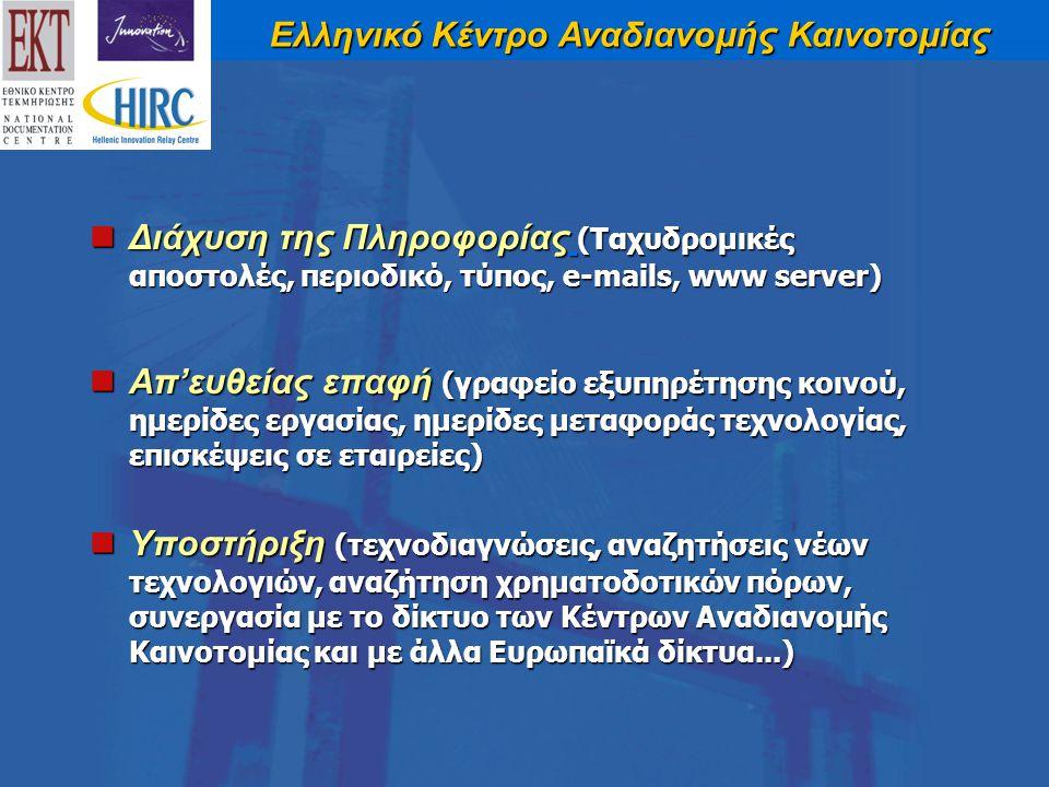 Ελληνικό Κέντρο Αναδιανομής Καινοτομίας Διάχυση της Πληροφορίας (Ταχυδρομικές αποστολές, περιοδικό, τύπος, e-mails, www server) Διάχυση της Πληροφορίας (Ταχυδρομικές αποστολές, περιοδικό, τύπος, e-mails, www server) Απ'ευθείας επαφή (γραφείο εξυπηρέτησης κοινού, ημερίδες εργασίας, ημερίδες μεταφοράς τεχνολογίας, επισκέψεις σε εταιρείες) Απ'ευθείας επαφή (γραφείο εξυπηρέτησης κοινού, ημερίδες εργασίας, ημερίδες μεταφοράς τεχνολογίας, επισκέψεις σε εταιρείες) Υποστήριξη (τεχνοδιαγνώσεις, αναζητήσεις νέων τεχνολογιών, αναζήτηση χρηματοδοτικών πόρων, συνεργασία με το δίκτυο των Κέντρων Αναδιανομής Καινοτομίας και με άλλα Ευρωπαϊκά δίκτυα...) Υποστήριξη (τεχνοδιαγνώσεις, αναζητήσεις νέων τεχνολογιών, αναζήτηση χρηματοδοτικών πόρων, συνεργασία με το δίκτυο των Κέντρων Αναδιανομής Καινοτομίας και με άλλα Ευρωπαϊκά δίκτυα...)