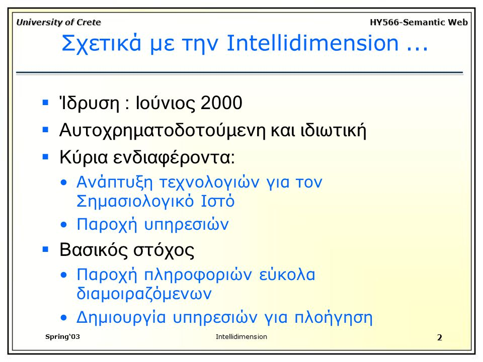 University of Crete HY566-Semantic Web Spring'03Intellidimension 2 Σχετικά με την Intellidimension...