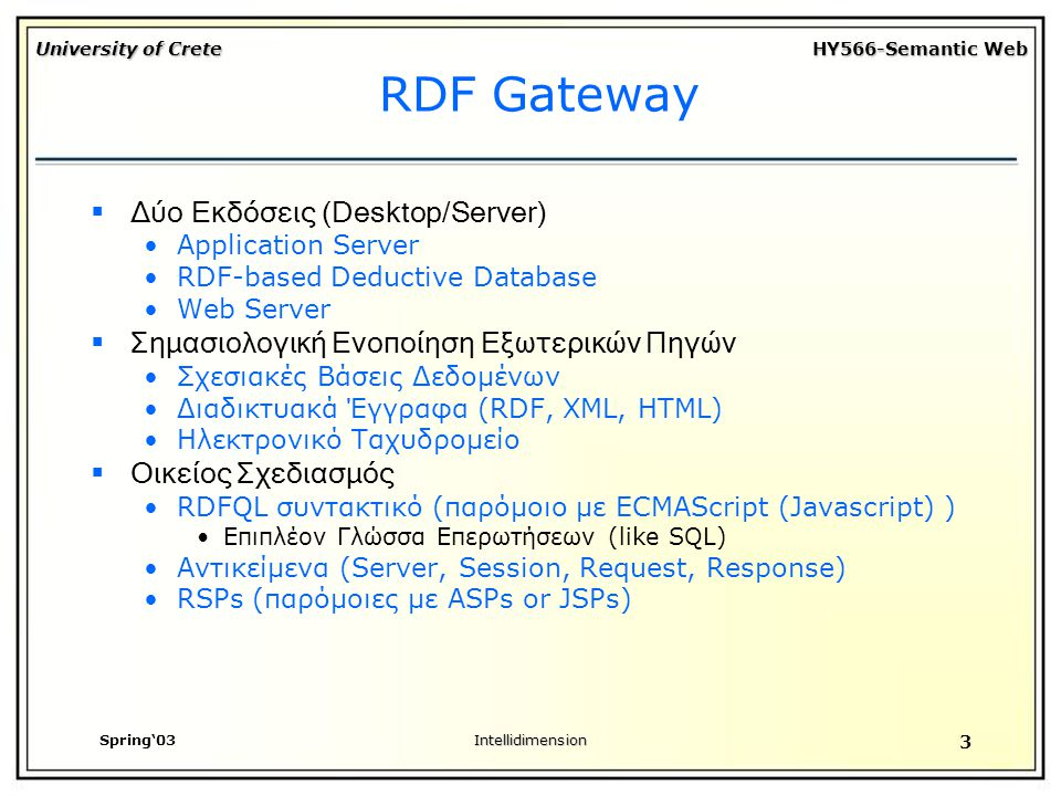 University of Crete HY566-Semantic Web Spring'03Intellidimension 4 RDF Gateway Αρχιτεκτονική (1/2)