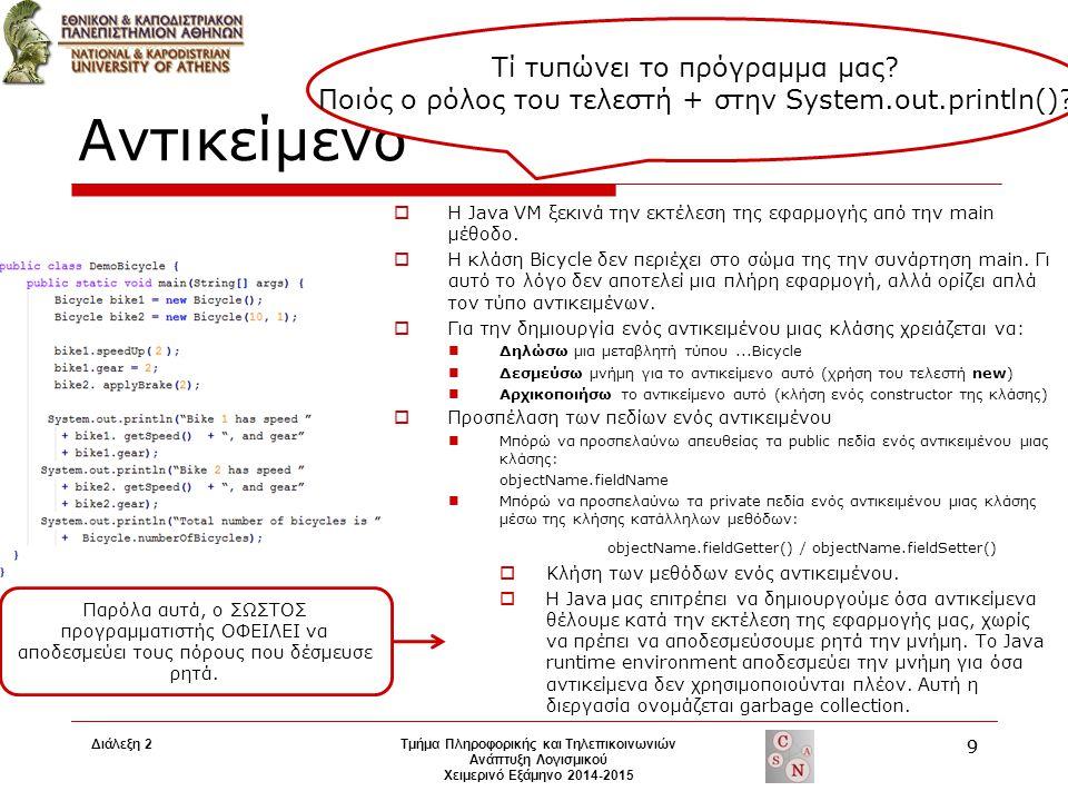 Διάλεξη 2Τμήμα Πληροφορικής και Τηλεπικοινωνιών Ανάπτυξη Λογισμικού Χειμερινό Εξάμηνο 2014-2015 99 Αντικείμενο  Η Java VM ξεκινά την εκτέλεση της εφα