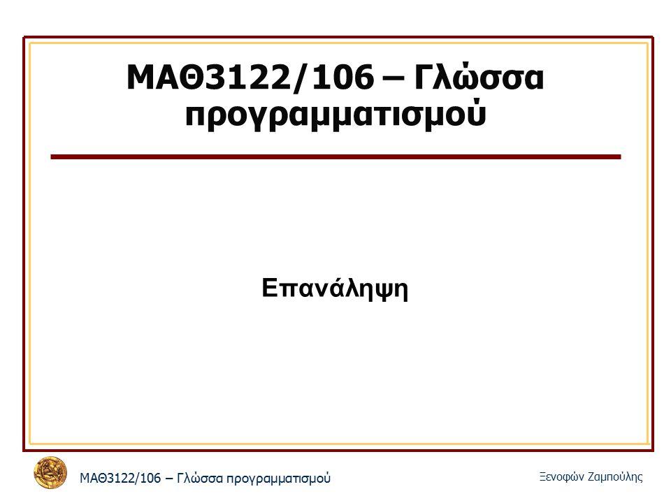 ΜΑΘ3122/106 – Γλώσσα προγραμματισμού Ξενοφών Ζαμπούλης 2 Σειριακή εκτέλεση εντολών Όλα τα προγράμματα «γράφονται» χρησιμοποιώντας 3 είδη εντολών: – Εντολές διακλάδωσης : (if, if/else, switch) – Εντολές επανάληψης : ( for, while, do/while) – Σειριακές εντολές : (sequential – built in C)