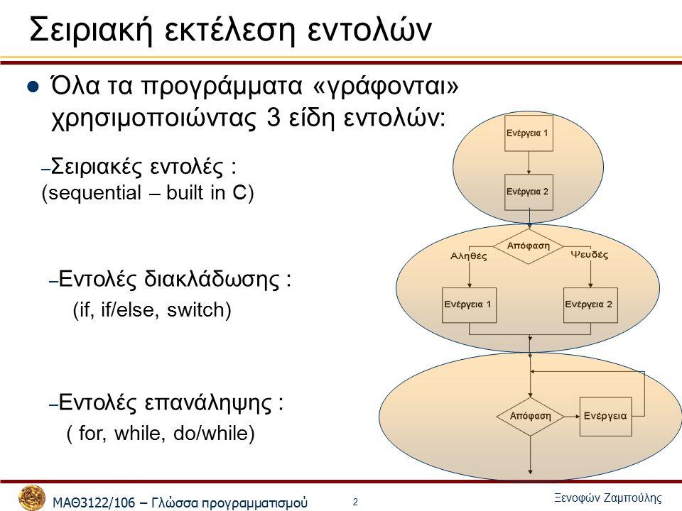 ΜΑΘ3122/106 – Γλώσσα προγραμματισμού Ξενοφών Ζαμπούλης 13 Επαναληπτικές Εντολές - for Η γλώσσα δεν υποχρεώνει η πρώτη έκφραση να αφορά αρχικοποίηση, η δεύτερη συνθήκη κτλ.