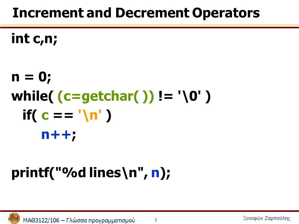 ΜΑΘ3122/106 – Γλώσσα προγραμματισμού Ξενοφών Ζαμπούλης 6 getchar() /* letter_count.c A program to count letters in input.