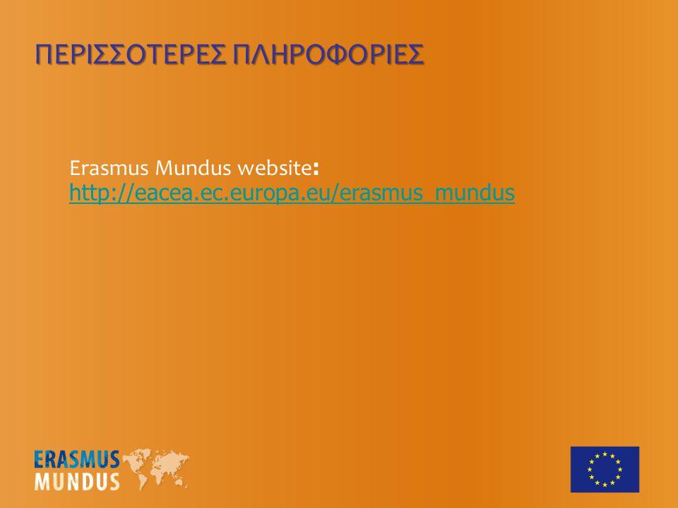 Erasmus Mundus website : http://eacea.ec.europa.eu/erasmus_mundus http://eacea.ec.europa.eu/erasmus_mundus ΠΕΡΙΣΣΟΤΕΡΕΣ ΠΛΗΡΟΦΟΡΙΕΣ