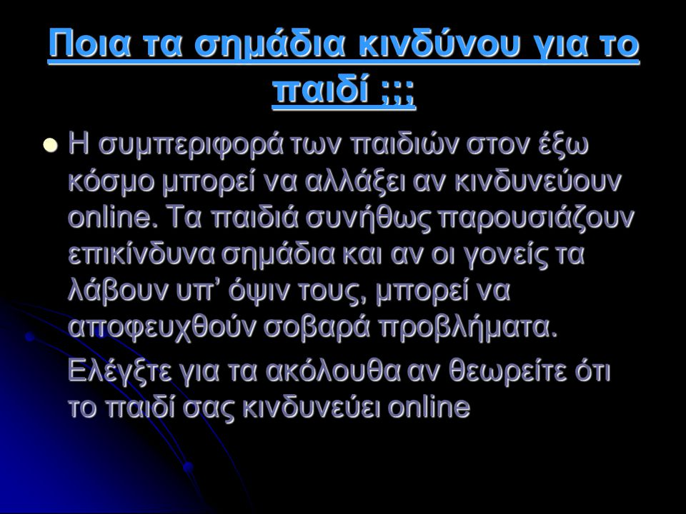 Τα παιδιά μπορούν να εθιστούν στο Internet και να αποκτήσουν προβλήματα όσο αφορά την κοινωνικότητά τους με άλλους ανθρώπους είτε στο σχολείο είτε στο σπίτι.