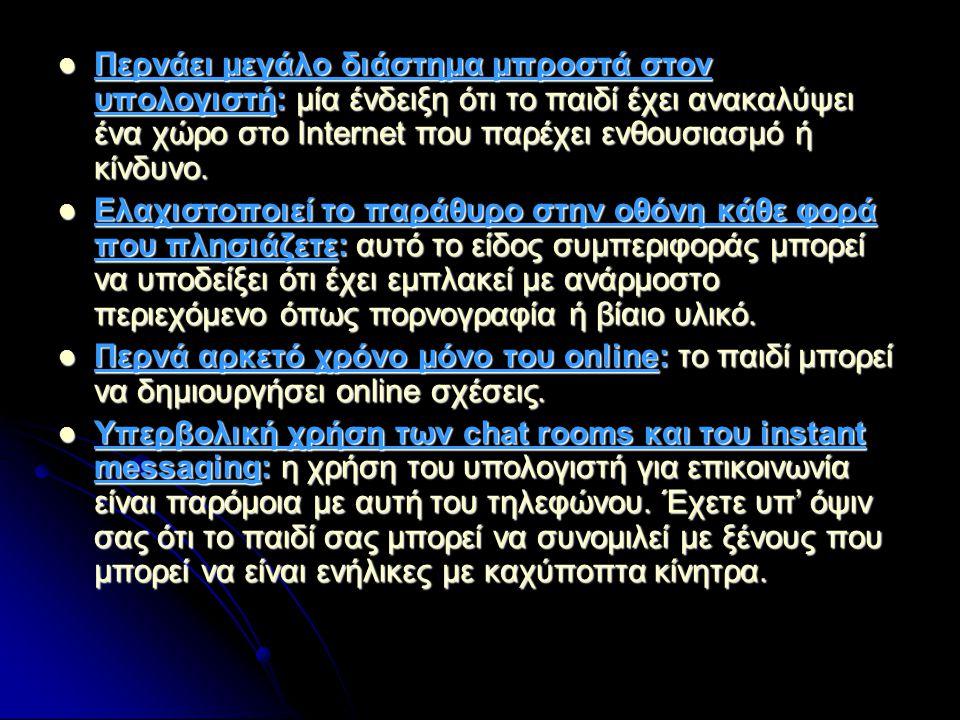 Ποια τα σημάδια κινδύνου για το παιδί ;;; H συμπεριφορά των παιδιών στον έξω κόσμο μπορεί να αλλάξει αν κινδυνεύουν online.