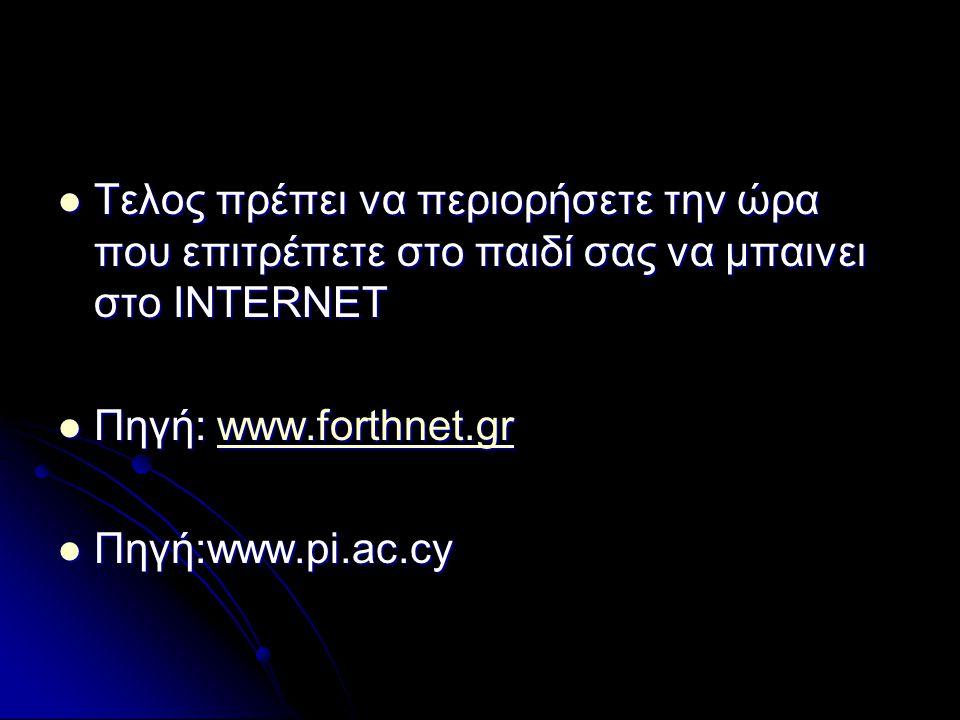 Πρόσβαση μικρών παιδιών στο διαδίκτυο Τα παιδιά αποκτούν πρόσβαση στο Διαδίκτυο σε όλο και μικρότερες ηλικίες - η μέση ηλικία για την έναρξη χρήσης του διαδικτύου είναι τα επτά έως οκτώ χρόνια στις Σκανδιναβικές χώρες.