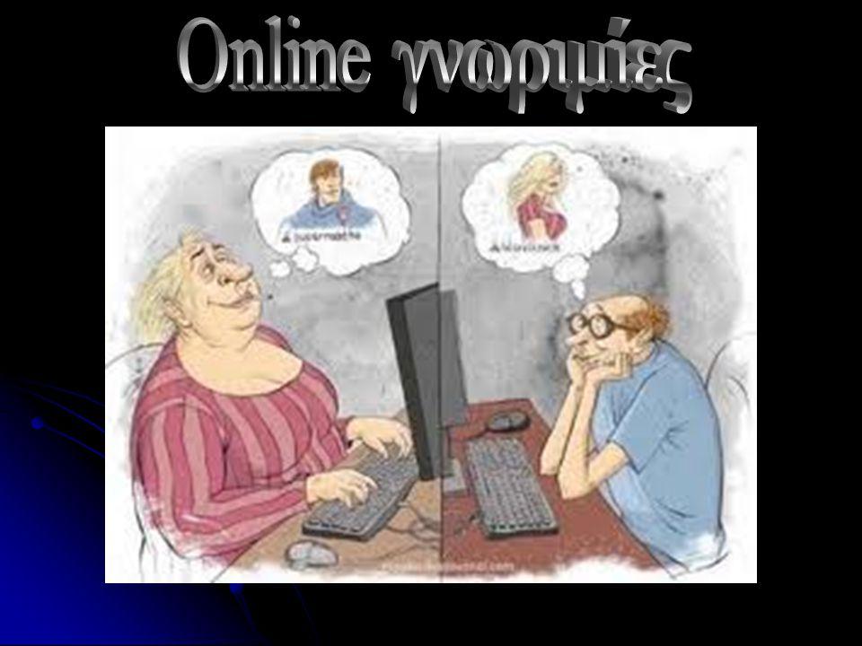 Απάτες που πραγματοποιούνται online όπως γίνονται και στο πραγματικό κόσμο, μόνο που οι απατεώνες συνήθως δεν ενδιαφέρονται για την ηλικία του ατόμου που εξαπατούν – ενδιαφέρονται μόνο για αυτά που θα αποκομίσουν