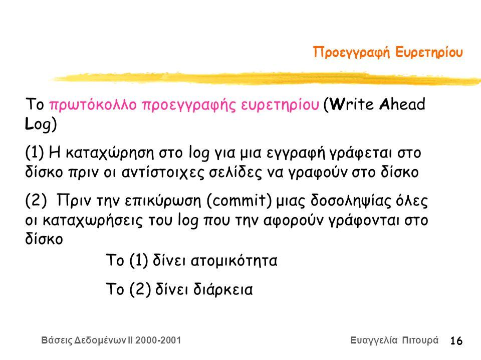 Βάσεις Δεδομένων II 2000-2001 Ευαγγελία Πιτουρά 16 Προεγγραφή Ευρετηρίου Το πρωτόκολλο προεγγραφής ευρετηρίου (Write Ahead Log) (1) Η καταχώρηση στο l
