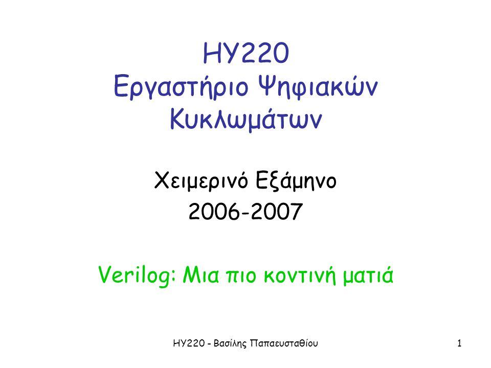 ΗΥ220 - Βασίλης Παπαευσταθίου1 ΗΥ220 Εργαστήριο Ψηφιακών Κυκλωμάτων Χειμερινό Εξάμηνο 2006-2007 Verilog: Μια πιο κοντινή ματιά