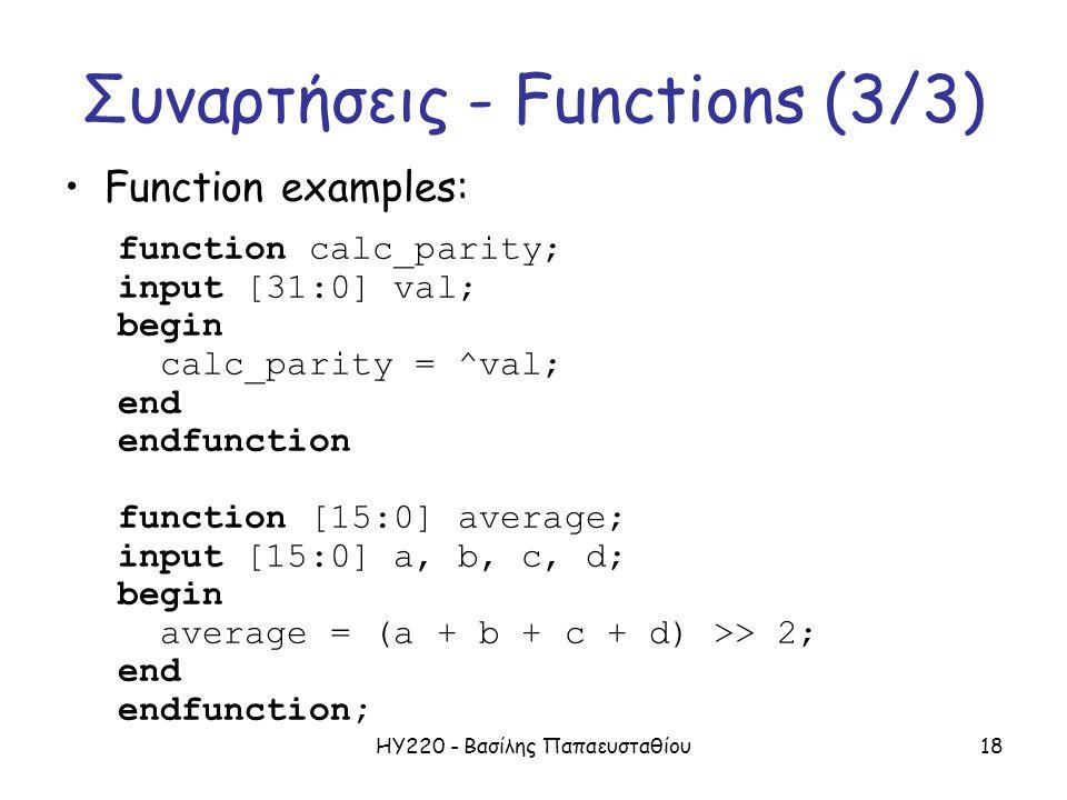 ΗΥ220 - Βασίλης Παπαευσταθίου18 Συναρτήσεις - Functions (3/3) Function examples: function calc_parity; input [31:0] val; begin calc_parity = ^val; end