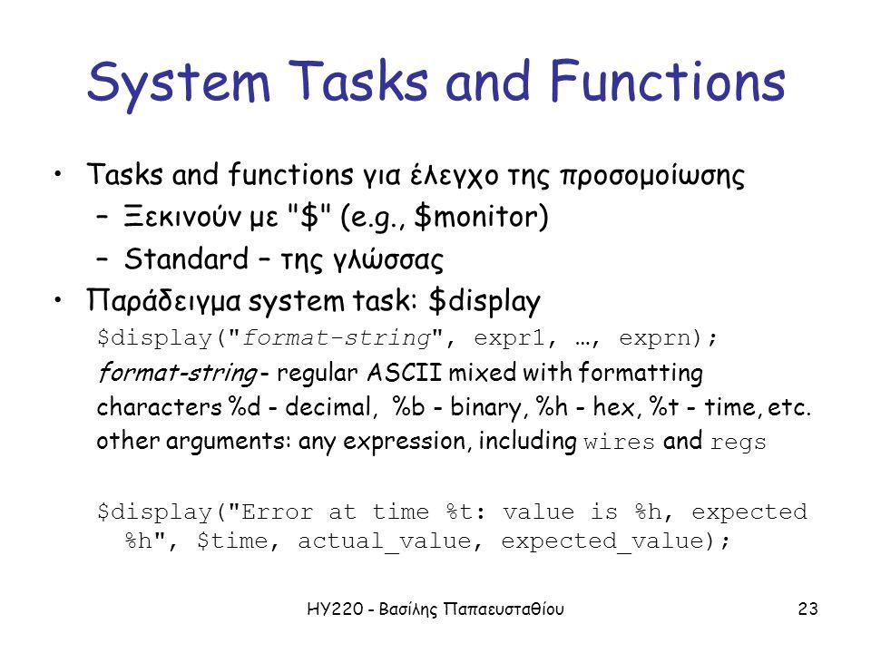 ΗΥ220 - Βασίλης Παπαευσταθίου23 System Tasks and Functions Tasks and functions για έλεγχο της προσομοίωσης –Ξεκινούν με