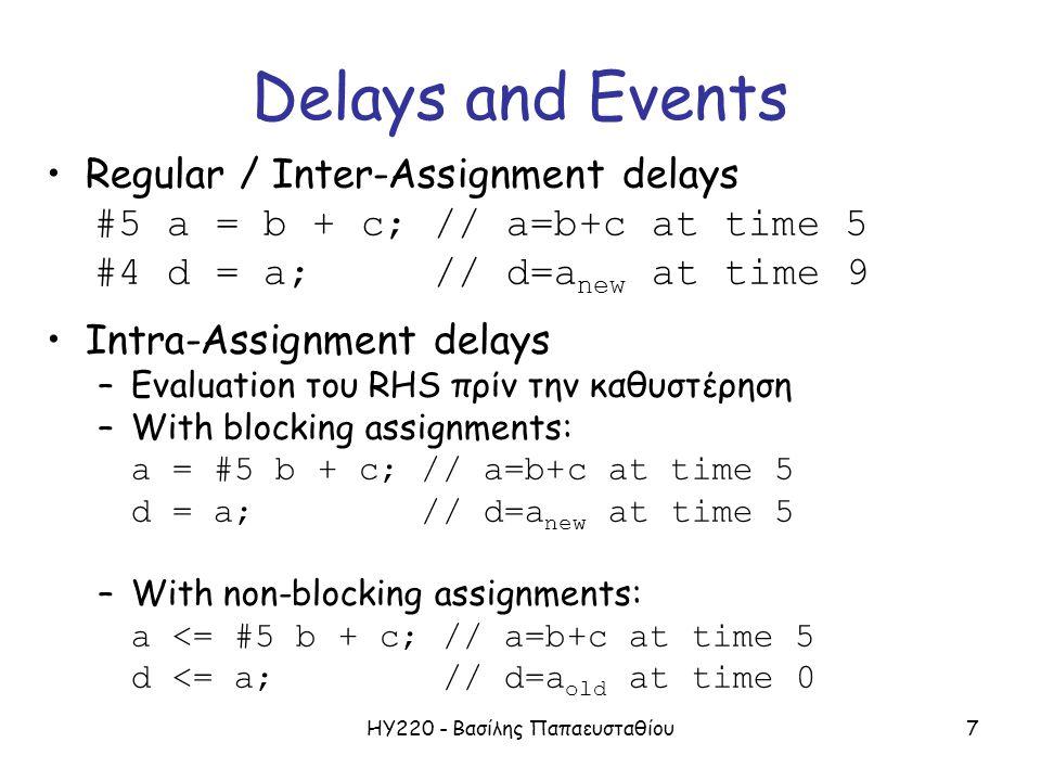 ΗΥ220 - Βασίλης Παπαευσταθίου7 Delays and Events Regular / Inter-Assignment delays #5 a = b + c; // a=b+c at time 5 #4 d = a; // d=a new at time 9 Int
