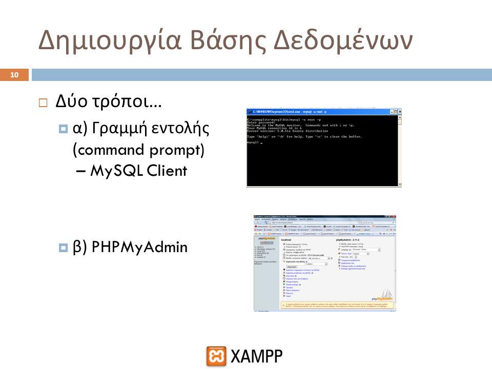 Δημιουργία Βάσης Δεδομένων  Δύο τρόποι …  α ) Γραμμή εντολής (command prompt) – MySQL Client  β ) PHPMyAdmin 10