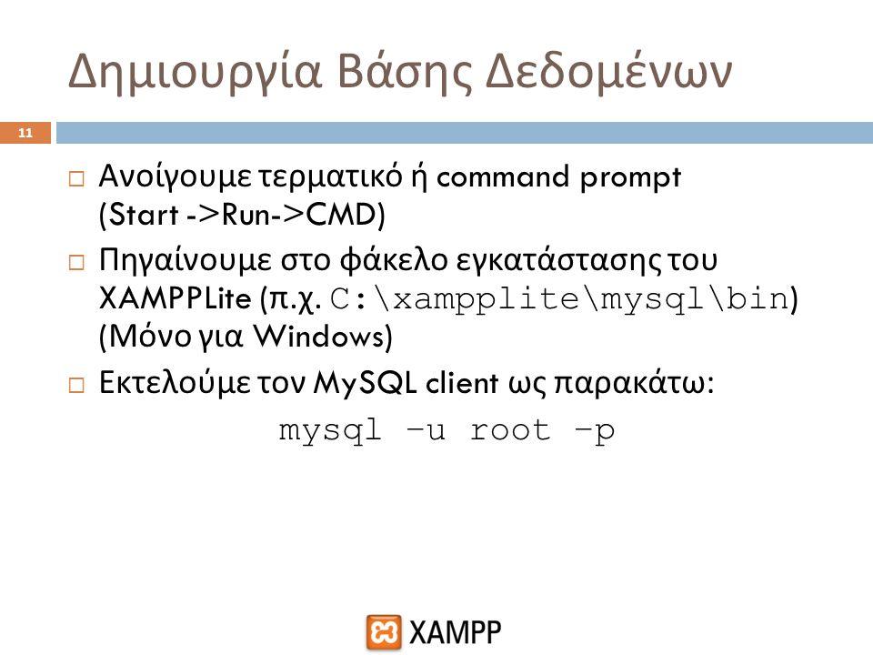 Δημιουργία Βάσης Δεδομένων 11  Ανοίγουμε τερματικό ή command prompt (Start ->Run->CMD)  Πηγαίνουμε στο φάκελο εγκατάστασης του XAMPPLite ( π. χ. C:\