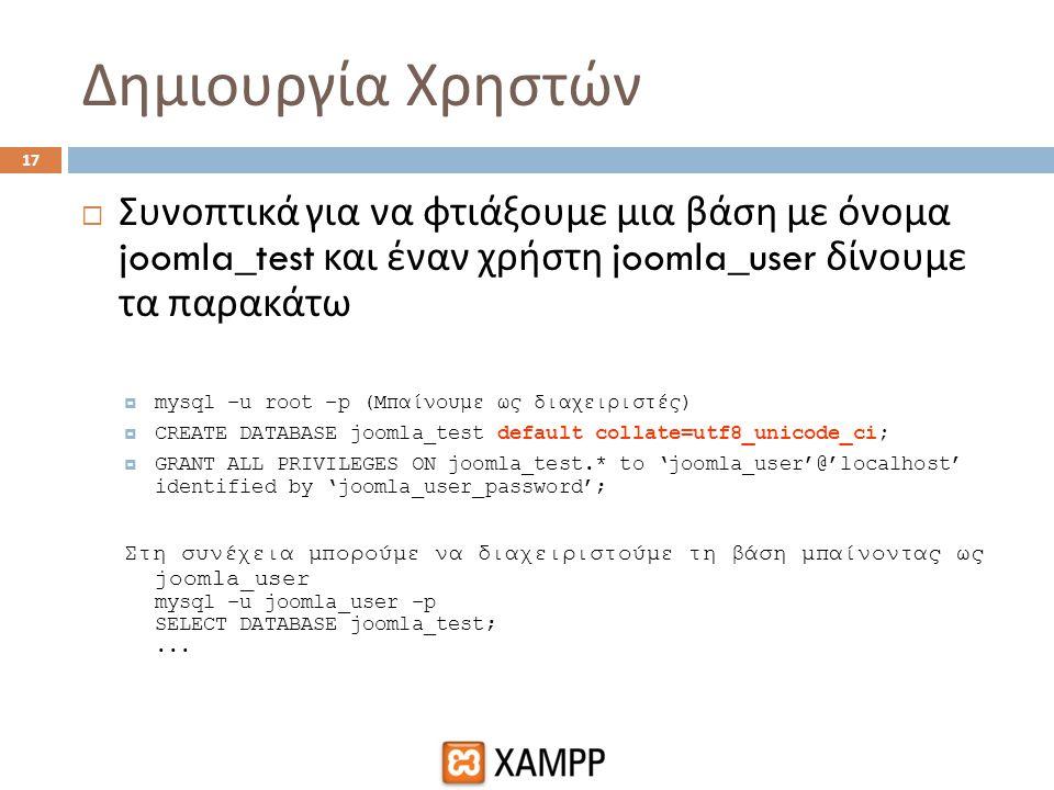 Δημιουργία Χρηστών 17  Συνοπτικά για να φτιάξουμε μια βάση με όνομα joomla_test και έναν χρήστη joomla_user δίνουμε τα παρακάτω  mysql –u root –p (Μ