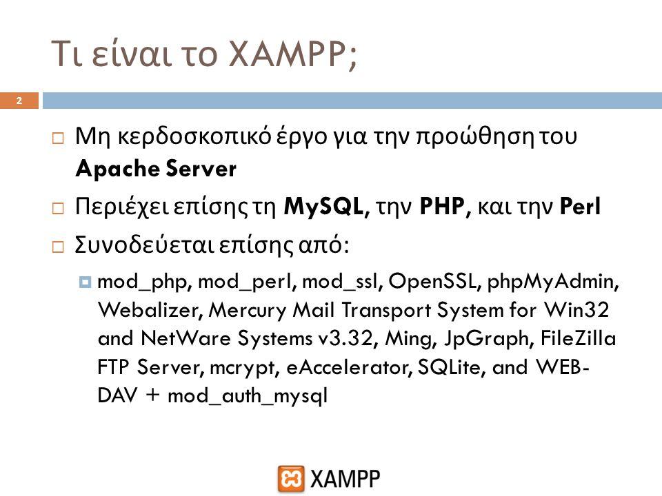 Τι είναι το XAMPP;  Μη κερδοσκοπικό έργο για την προώθηση του Apache Server  Περιέχει επίσης τη MySQL, την PHP, και την Perl  Συνοδεύεται επίσης απ
