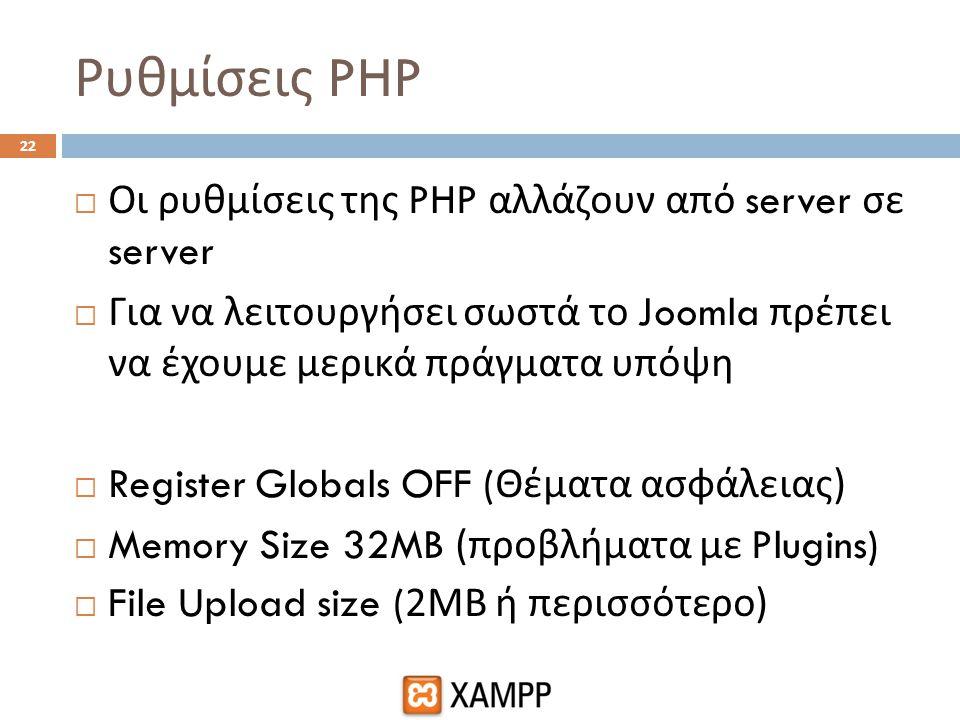 Ρυθμίσεις PHP 22  Οι ρυθμίσεις της PHP αλλάζουν από server σε server  Για να λειτουργήσει σωστά το Joomla πρέπει να έχουμε μερικά πράγματα υπόψη  R