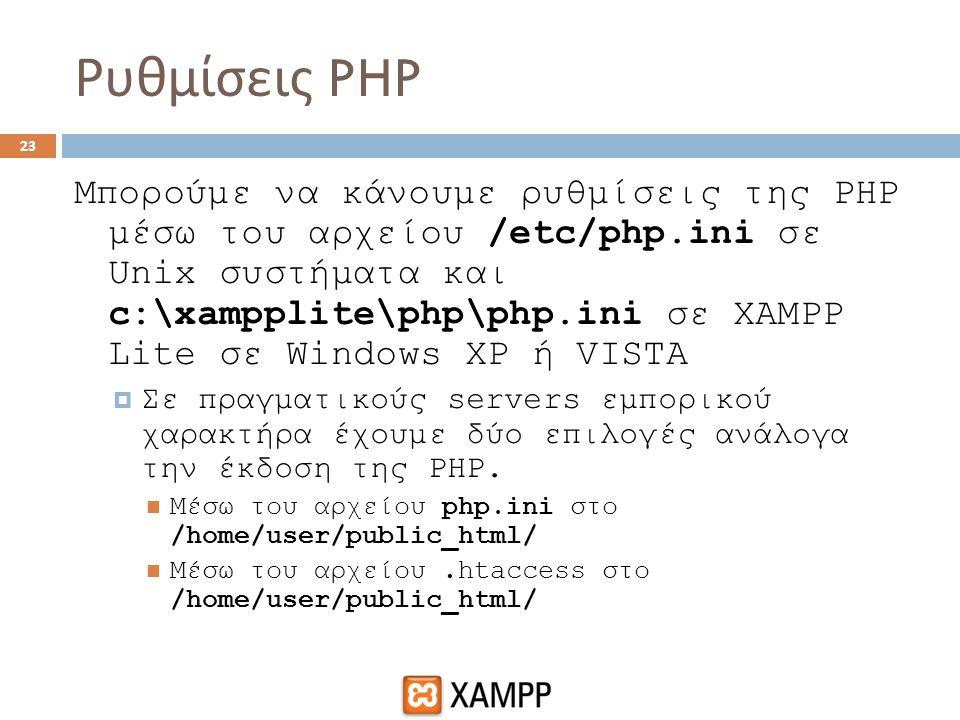 Ρυθμίσεις PHP 23 Μπορούμε να κάνουμε ρυθμίσεις της PHP μέσω του αρχείου /etc/php.ini σε Unix συστήματα και c:\xampplite\php\php.ini σε XAMPP Lite σε W