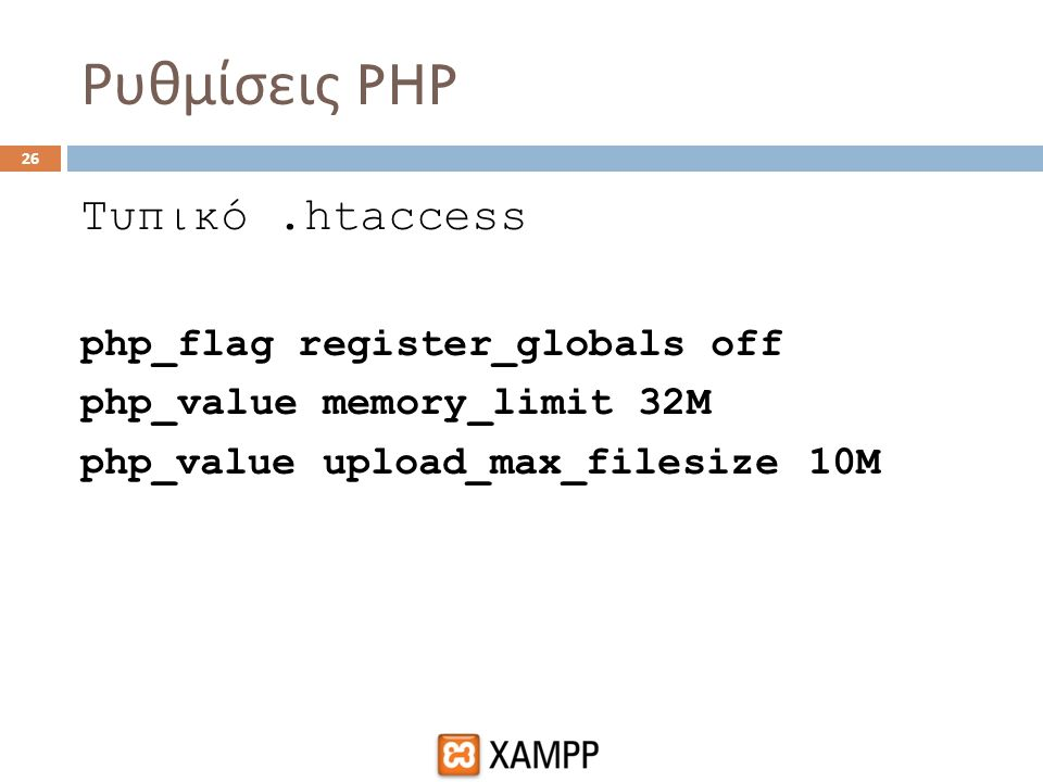 Ρυθμίσεις PHP 26 Τυπικό.htaccess php_flag register_globals off php_value memory_limit 32M php_value upload_max_filesize 10M