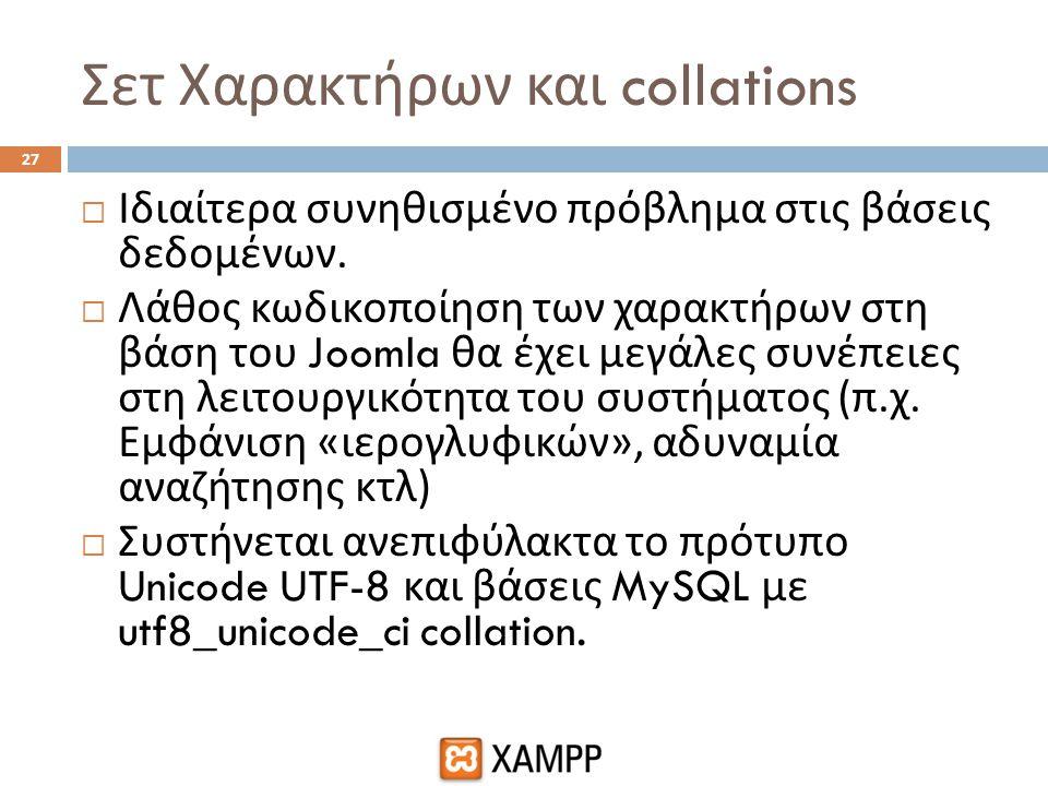 Σετ Χαρακτήρων και collations 27  Ιδιαίτερα συνηθισμένο πρόβλημα στις βάσεις δεδομένων.  Λάθος κωδικοποίηση των χαρακτήρων στη βάση του Joomla θα έχ