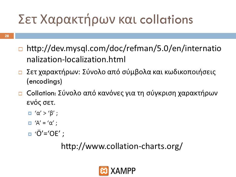 Σετ Χαρακτήρων και collations 28  http://dev.mysql.com/doc/refman/5.0/en/internatio nalization-localization.html  Σετ χαρακτήρων : Σύνολο από σύμβολ