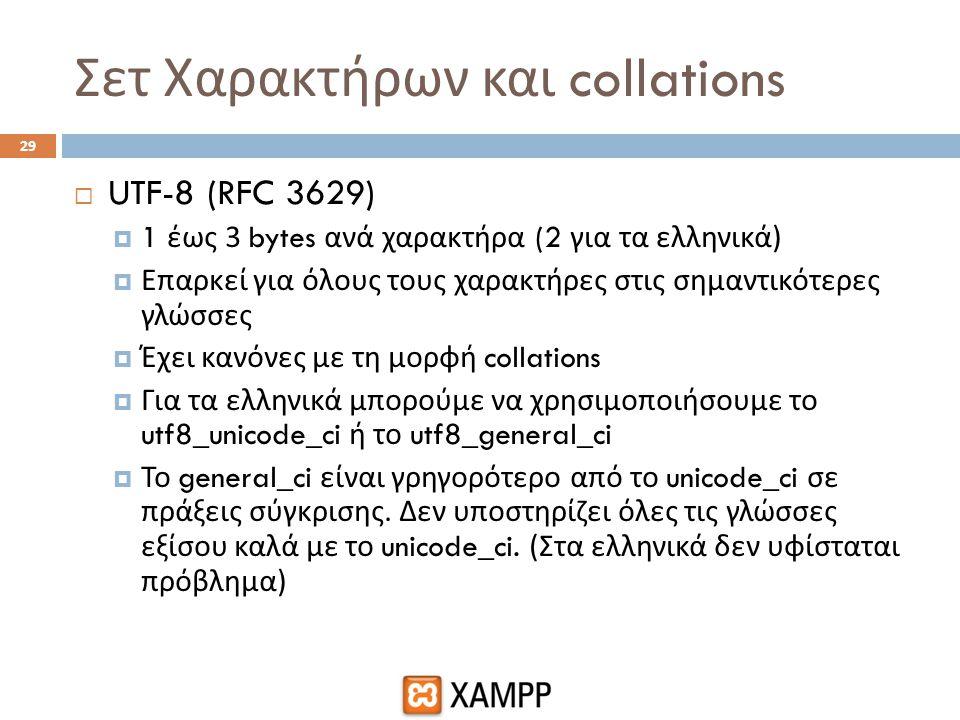 Σετ Χαρακτήρων και collations 29  UTF-8 (RFC 3629)  1 έως 3 bytes ανά χαρακτήρα (2 για τα ελληνικά )  Επαρκεί για όλους τους χαρακτήρες στις σημαντ