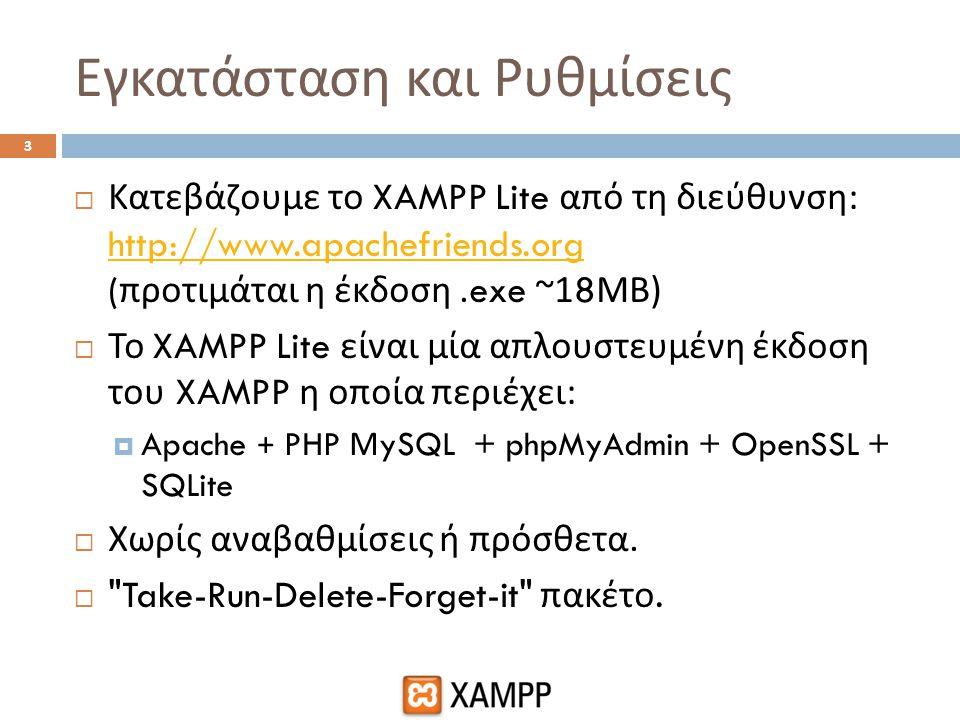 Εγκατάσταση και Ρυθμίσεις  Κατεβάζουμε το XAMPP Lite από τη διεύθυνση : http://www.apachefriends.org ( προτιμάται η έκδοση.exe ~18 ΜΒ ) http://www.ap
