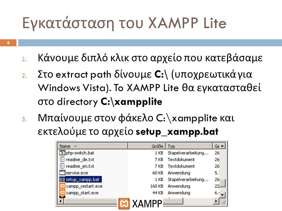 Εγκατάσταση του XAMPP Lite 1. Κάνουμε διπλό κλικ στο αρχείο που κατεβάσαμε 2. Στο extract path δίνουμε C:\ ( υποχρεωτικά για Windows Vista). To XAMPP