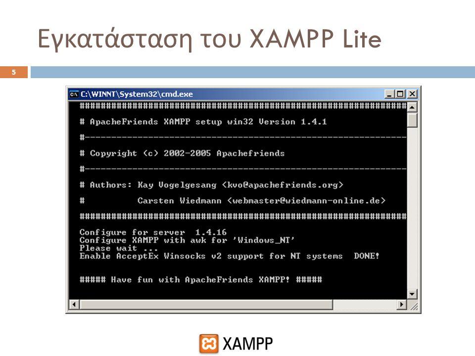 Εγκατάσταση του XAMPP Lite 5