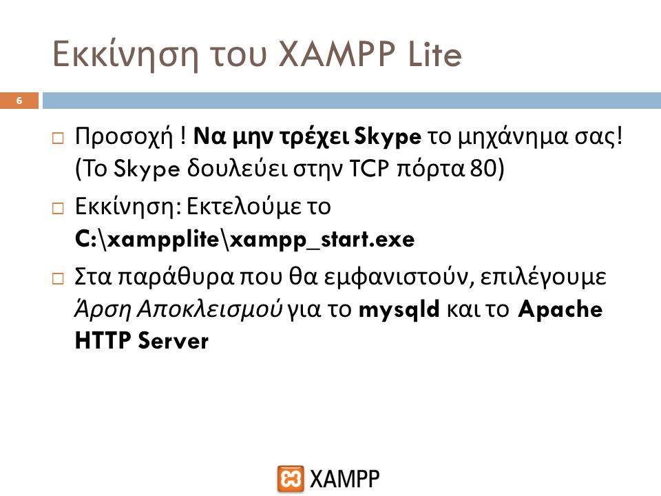 Εκκίνηση του XAMPP Lite  Προσοχή ! Να μην τρέχει Skype το μηχάνημα σας ! ( Το Skype δουλεύει στην TCP πόρτα 80)  Εκκίνηση : Εκτελούμε το C:\xampplit