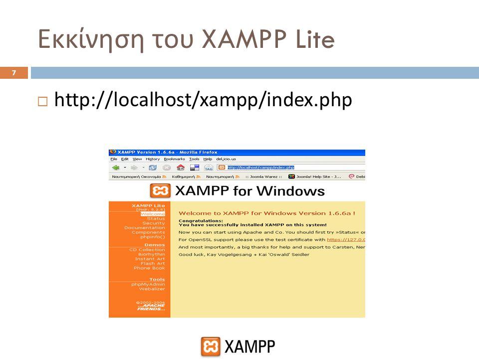 Εκκίνηση του XAMPP Lite  http://localhost/xampp/index.php 7
