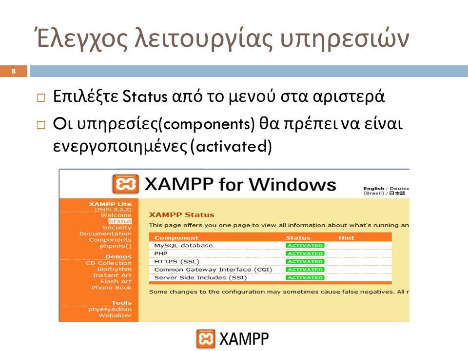Έλεγχος λειτουργίας υπηρεσιών  Επιλέξτε Status από το μενού στα αριστερά  O ι υπηρεσίες (components) θα πρέπει να είναι ενεργοποιημένες (activated)