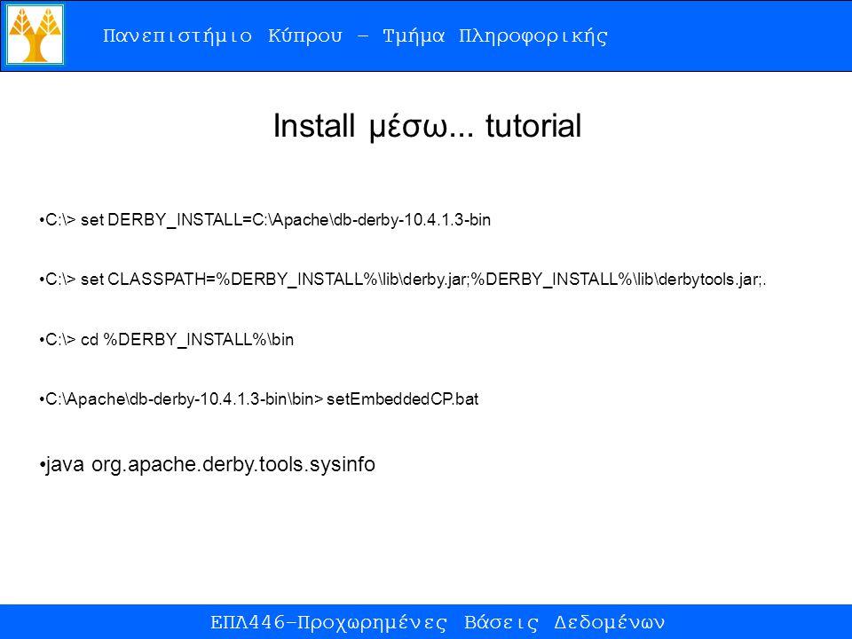 Πανεπιστήμιο Κύπρου – Τμήμα Πληροφορικής ΕΠΛ446-Προχωρημένες Βάσεις Δεδομένων C:\> set DERBY_INSTALL=C:\Apache\db-derby-10.4.1.3-bin C:\> set CLASSPATH=%DERBY_INSTALL%\lib\derby.jar;%DERBY_INSTALL%\lib\derbytools.jar;.