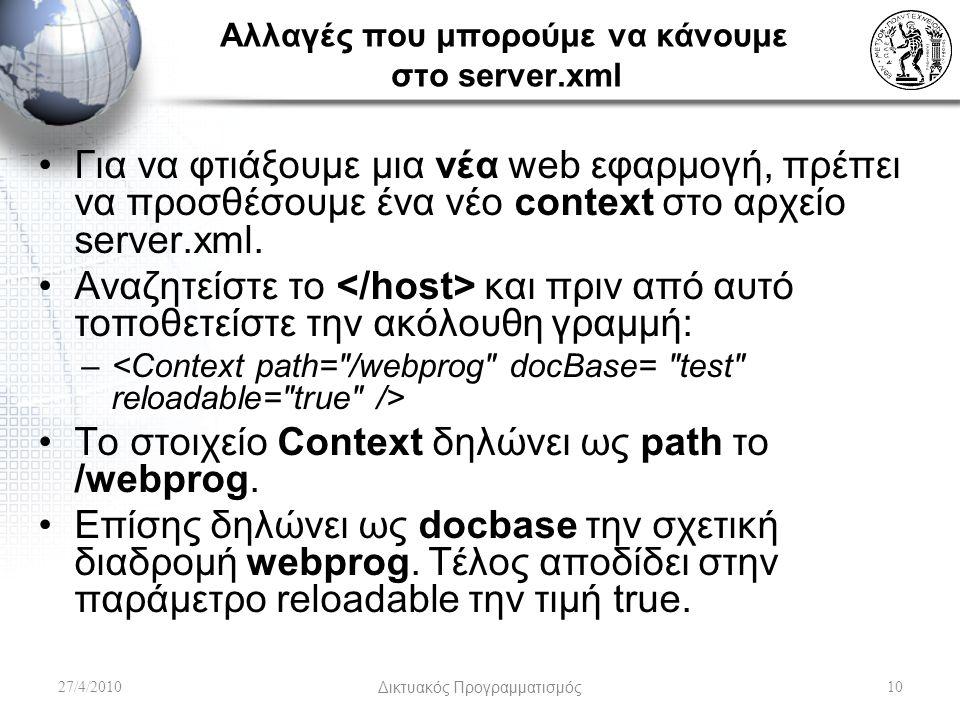 Αλλαγές που μπορούμε να κάνουμε στο server.xml Για να φτιάξουμε μια νέα web εφαρμογή, πρέπει να προσθέσουμε ένα νέο context στο αρχείο server.xml.