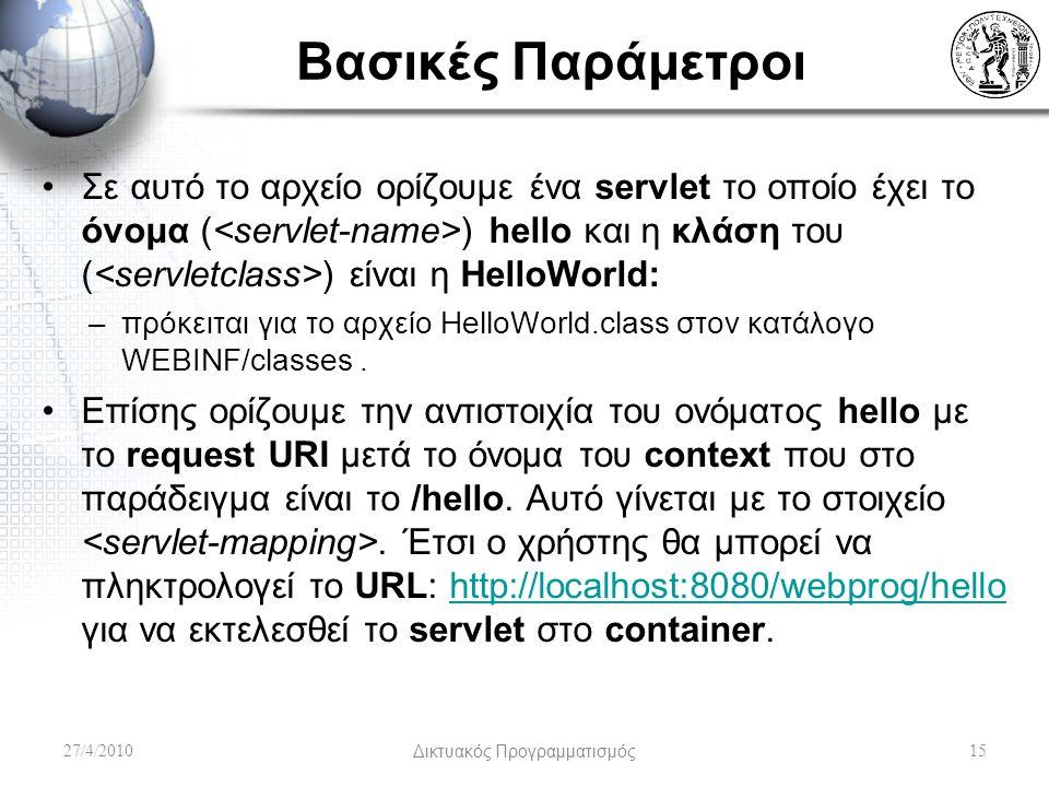 Βασικές Παράμετροι Σε αυτό το αρχείο ορίζουμε ένα servlet το οποίο έχει το όνομα ( ) hello και η κλάση του ( ) είναι η HelloWorld: –πρόκειται για το αρχείο HelloWorld.class στον κατάλογο WEBINF/classes.