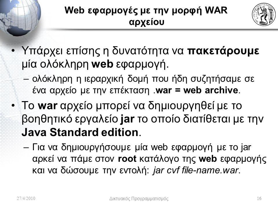Web εφαρμογές με την μορφή WAR αρχείου Υπάρχει επίσης η δυνατότητα να πακετάρουμε μία ολόκληρη web εφαρμογή.