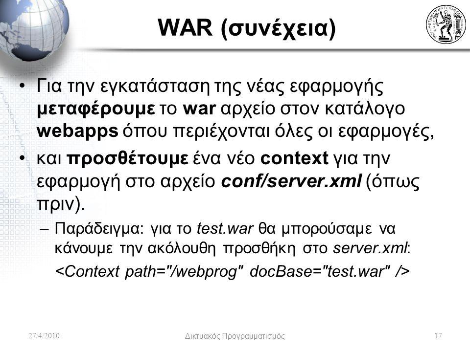 WAR (συνέχεια) Για την εγκατάσταση της νέας εφαρμογής μεταφέρουμε το war αρχείο στον κατάλογο webapps όπου περιέχονται όλες οι εφαρμογές, και προσθέτουμε ένα νέο context για την εφαρμογή στο αρχείο conf/server.xml (όπως πριν).