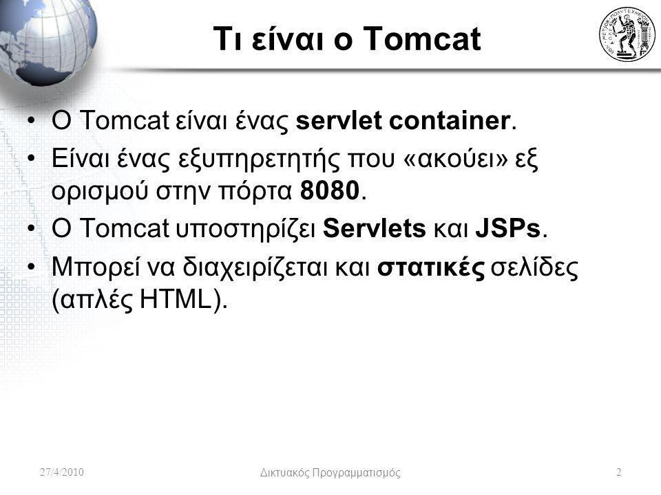 Τι είναι ο Tomcat Ο Tomcat είναι ένας servlet container.