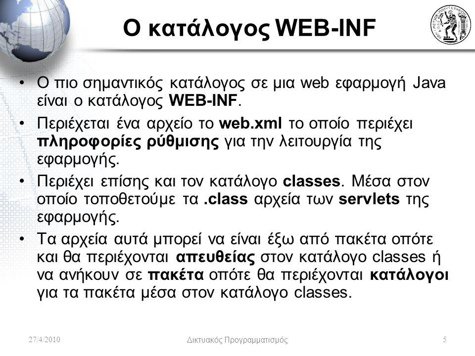 Ο κατάλογος WEB-INF Ο πιο σημαντικός κατάλογος σε μια web εφαρμογή Java είναι ο κατάλογος WEB-INF.