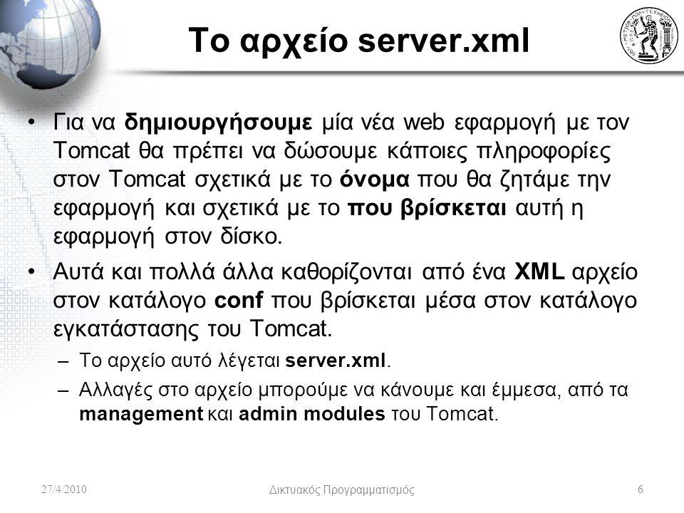 Το αρχείο server.xml Για να δημιουργήσουμε μία νέα web εφαρμογή με τον Tomcat θα πρέπει να δώσουμε κάποιες πληροφορίες στον Tomcat σχετικά με το όνομα που θα ζητάμε την εφαρμογή και σχετικά με το που βρίσκεται αυτή η εφαρμογή στον δίσκο.