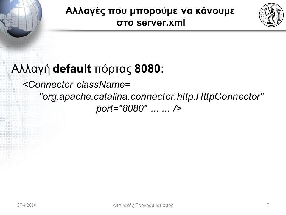 Αλλαγές που μπορούμε να κάνουμε στο server.xml Αλλαγή default πόρτας 8080: 27/4/2010Δικτυακός Προγραμματισμός7