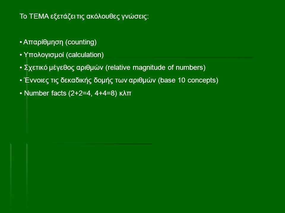 Το ΤΕΜΑ εξετάζει τις ακόλουθες γνώσεις: Απαρίθμηση (counting) Υπολογισμοί (calculation) Σχετικό μέγεθος αριθμών (relative magnitude of numbers) Έννοιε