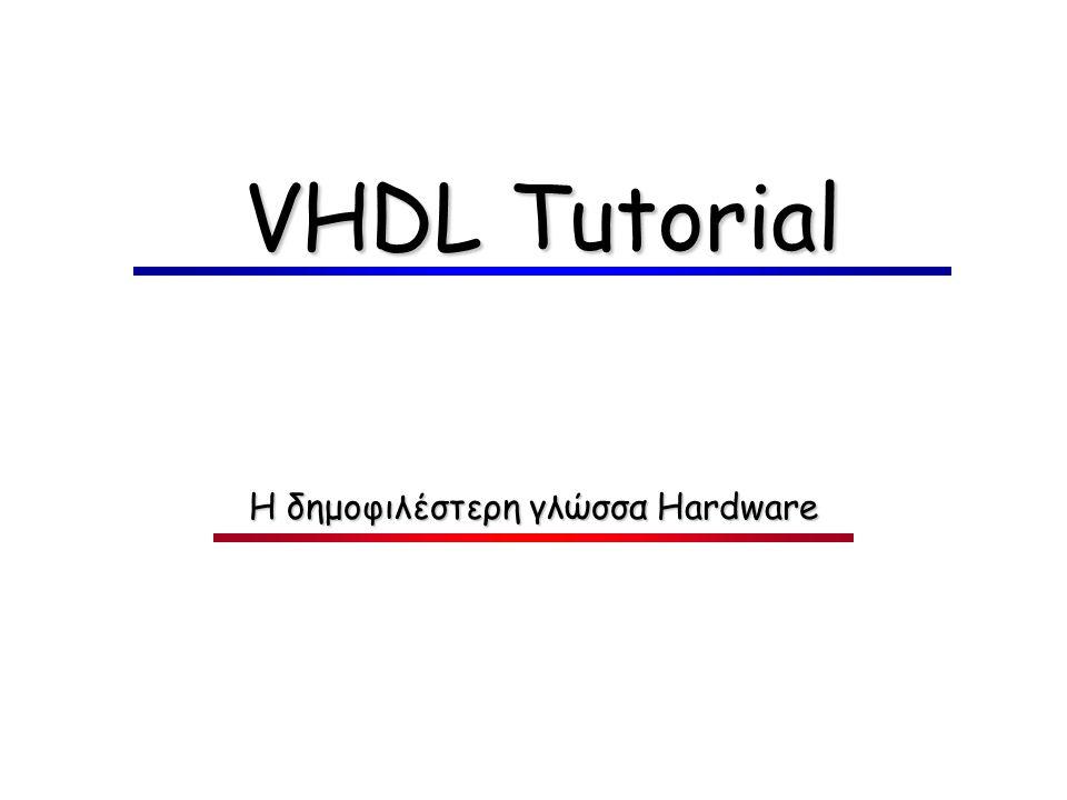 VHDL Tutorial Η δημοφιλέστερη γλώσσα Hardware