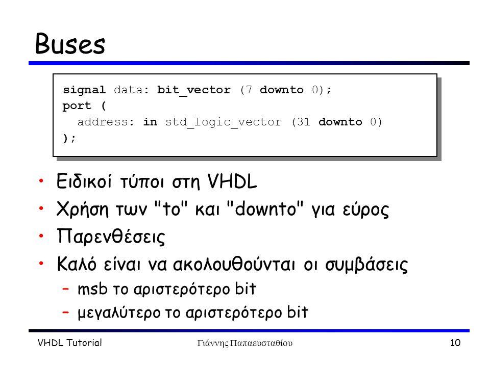 VHDL TutorialΓιάννης Παπαευσταθίου10 Buses Eιδικοί τύποι στη VHDL Χρήση των