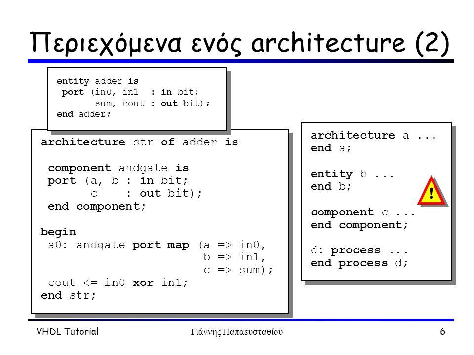 VHDL TutorialΓιάννης Παπαευσταθίου7 Πού πήγαν οι καταχωρητές μου; Συνδυαστικά και ακολουθιακά σή- ματα είναι ίδια –Eπιλογή του compiler.