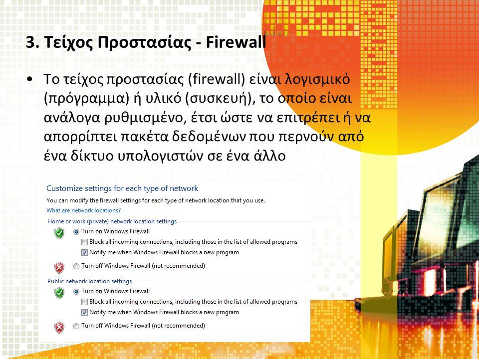 3. Τείχος Προστασίας - Firewall Το τείχος προστασίας (firewall) είναι λογισμικό (πρόγραμμα) ή υλικό (συσκευή), το οποίο είναι ανάλογα ρυθμισμένο, έτσι