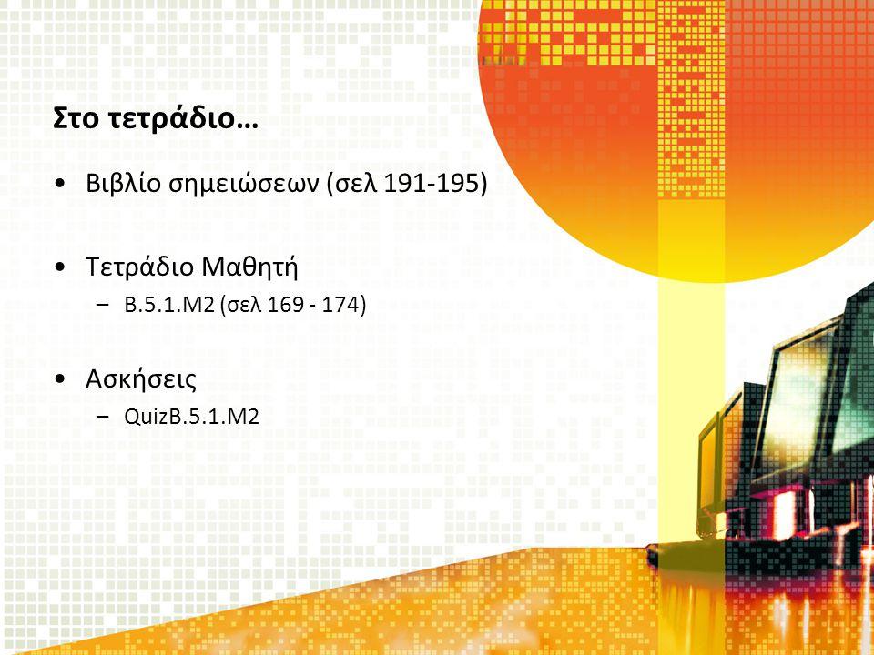 Στο τετράδιο… Βιβλίο σημειώσεων (σελ 191-195) Τετράδιο Μαθητή –Β.5.1.Μ2 (σελ 169 - 174) Ασκήσεις –QuizB.5.1.M2