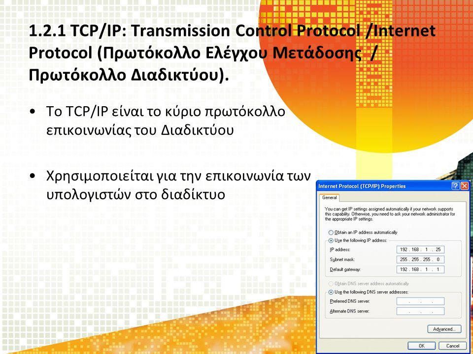 1.2.1 TCP/IP: Transmission Control Protocol /Internet Protocol (Πρωτόκολλο Ελέγχου Μετάδοσης / Πρωτόκολλο Διαδικτύου).