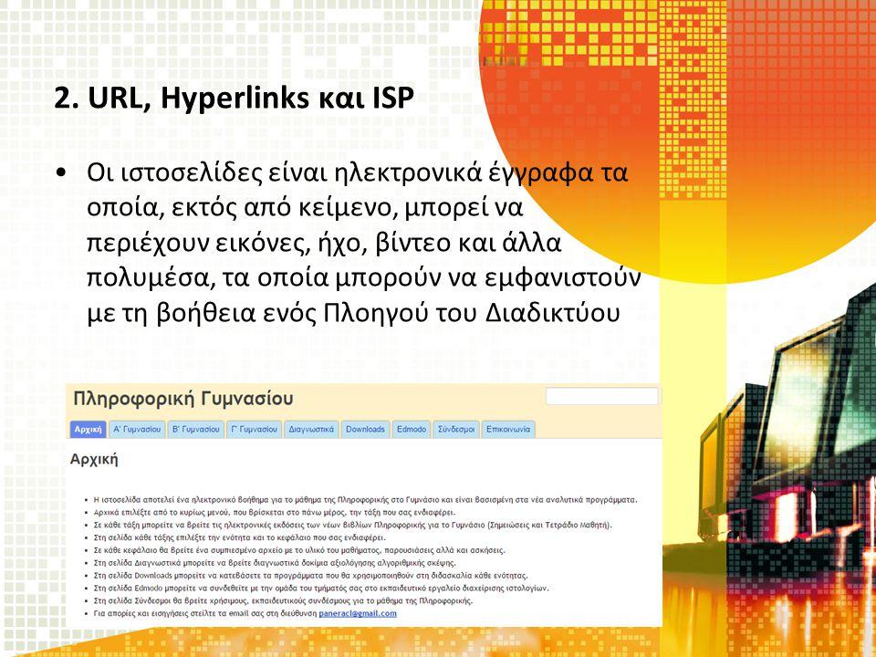 2. URL, Hyperlinks και ISP Οι ιστοσελίδες είναι ηλεκτρονικά έγγραφα τα οποία, εκτός από κείμενο, μπορεί να περιέχουν εικόνες, ήχο, βίντεο και άλλα πολ